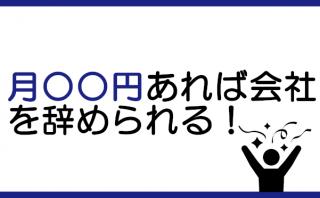 副業と投資で会社を辞めるには月○○円が必要だ!!