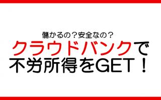 1万円から始められるクラウドバンクで不労所得をGETしよう!!
